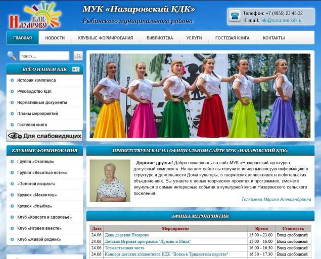 Назаровский КДК