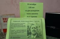 Мероприятия к 120 – летию  поэта А.Суркова .