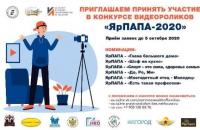 Новый Видео КОНКУРС «ЯрПапа 2020»