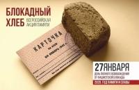 Всероссийская Акция памяти