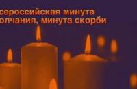 День памяти и скорби в Назарово.Акция
