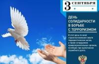 День солидарности в борьбе с терроризмом в Назарово.